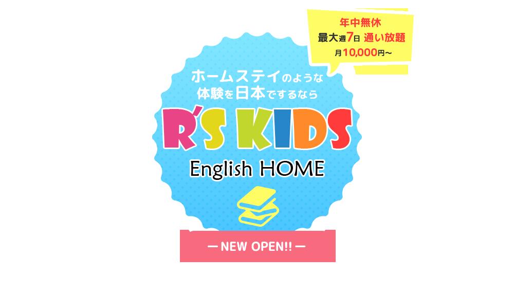 ホームステイのような体験を日本でするならR's KIDs English HOME 年中無休 最大週7日通い放題 月10,000円〜 NEW OPEN!!