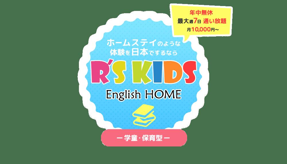 ホームステイのような体験を日本でするならR's KIDs English HOME 年中無休 最大週7日通い放題 月10,000円~ 学童・保育型